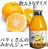 大三島果汁工業(株)バリィさんのみかんジュース 180ml