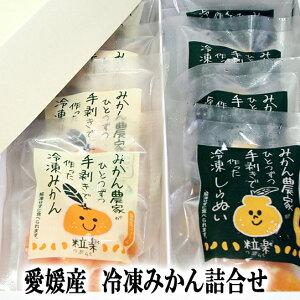 (有)南四国ファーム 愛媛産冷凍みかん詰め合わせ 粒楽(みかん4袋、しらぬい4袋) 愛媛みかん/冷凍ミカン