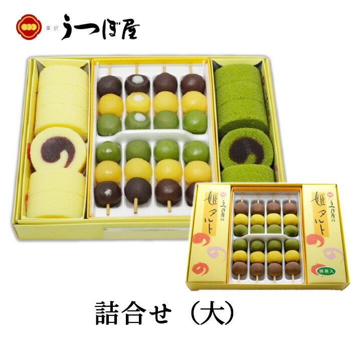和菓子, 和菓子セット・詰め合わせ () (