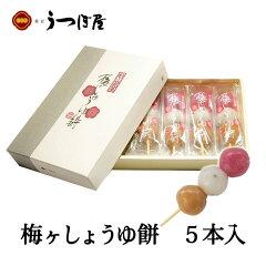 〜愛媛の特産・しょうゆ餅を坊っちゃん団子風にアレンジしました。〜(株)うつぼ屋 梅ヶしょう...