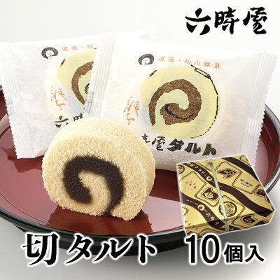 〜北海道産の厳選された極上小豆を使用しました。〜【クーポン利用で30%オフ】(株)六時屋 切...