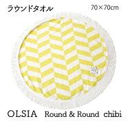 (株)丹後OLSIAラウンドタオルRound&Roundchibi