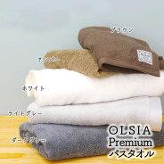 (株)丹後OLSIAPremiumバスタオル