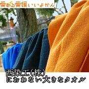【愛媛のお土産】【今治タオル】西染工(株)におわない大きなタオル〈全3色〉〈ギフト〉