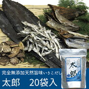 【クーポン利用で30%オフ】青木水産完全無添加天然旨味いりこだし「太郎」【すご得】【ふるさと割】