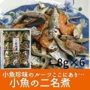 【クーポン利用で30%オフ】(株)龍宮堂小魚の二名煮8g×6入【すご得】【ふるさと割】