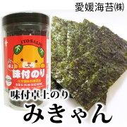 愛媛海苔(株)味付卓上のり「みきゃん」
