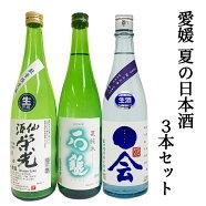 愛媛県酒造協同組合愛媛夏の日本酒3本セット