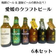 愛媛県酒造協同組合愛媛のクラフトビール6本セット