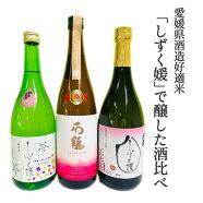 愛媛県酒造協同組合愛媛県酒造好適米「しずく媛」で醸した酒比べ3本セット