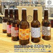 (株)ありがとうサービス愛媛産柑橘を使ったクラフトビール銘柄おまかせ6本セット