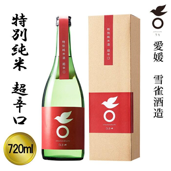 雪雀酒造(株) 純米超辛口720mlの商品画像