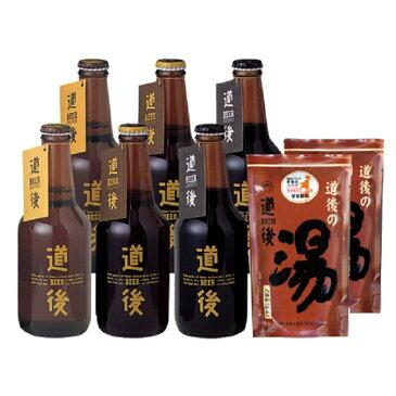 【愛媛の地ビール】水口酒造(株)道後ビール6本セット(C-7)<おみやげ最適><プレゼントに>