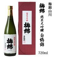 梅錦山川(株)純米大吟醸白鶴錦720ml