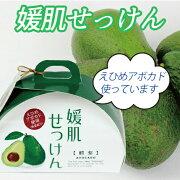 【愛媛県産アボカド使用】媛肌せっけん60g