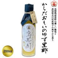 (株)一梅酢からだおもいのゆず黒酢200ml