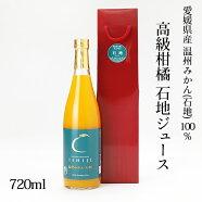 濱田農園高級柑橘石地ジュース720ml