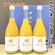 (株)アゴラコウ果樹園みかん・まどんな・甘平ジュース720ml×3本セット