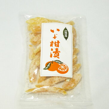 【20%OFFクーポン配布中!】(株)伊予柑漬本舗 いよ柑漬 100g袋入