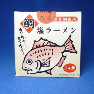 愛媛県の鯛を使用したあっさり塩味スープ!【クーポン利用で30%オフ】(株)あいさと鯛ラーメン...