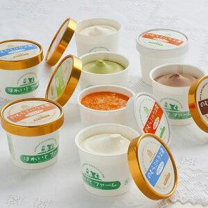 野村町地域振興センター無添加にこだわった手作りのアイスクリームのむらミルク工房8個入