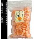 (有)南四国ファーム 愛媛産冷凍みかん徳用1kg 粒楽