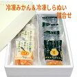 (有)南四国ファーム 愛媛産冷凍みかん詰め合わせ 粒楽(みかん4袋、しらぬい4袋)