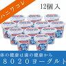 四国乳業(株)8020ヨーグルト 12個セット