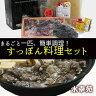 水幸苑(有) すっぽん料理セット(すっぽん鍋セット)