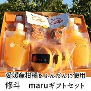(株)修斗maruギフトセット