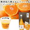 杉本果樹園 無添加八寿みかんジュース100%とジュレ170g×3個セット