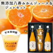 杉本果樹園無添加八寿みかんジュース100%×2本とジュレ170g×3個セット
