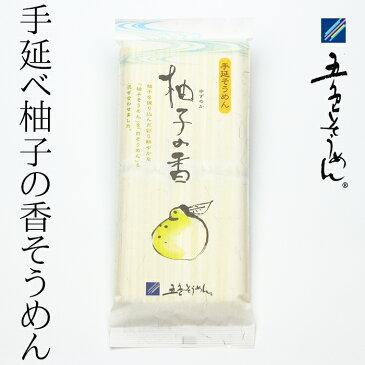 【20%OFFクーポン配布中!】五色そうめん(株)森川 手延べ柚子の香そうめん