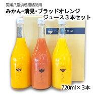 (株)アゴラじゅらす農房みかん・清見・ブラッドオレンジジュース720ml×3本セット