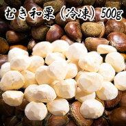 リベラル愛媛県産むき和栗(冷凍)500g