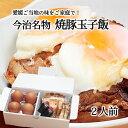 ラーメンなる 今治名物焼豚玉子飯2人前(焼豚卵飯/焼き豚玉子飯/焼き豚卵飯)