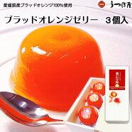 (株)うつぼ屋ブラッドオレンジゼリー3個入