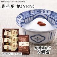 菓子屋艶(YEN)厳選詰合せ6個盛