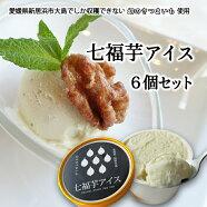 中国菜館華月七福芋アイス6個セット