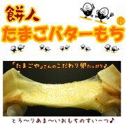 (有)小林商店たまごバター餅