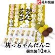 亀井製菓(株) 坊っちゃん団子 個包装10本入