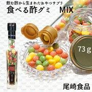 尾崎食品株式会社食べる酢グミMIX