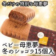 (株)母恵夢ベビー母恵夢(ポエム)・冬のショコラ箱15個入
