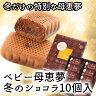 (株)母恵夢 ベビー母恵夢(ポエム)・冬のショコラ 箱10個入