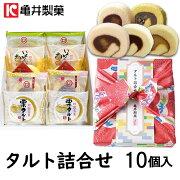 亀井製菓(株)タルト詰合せ10個入