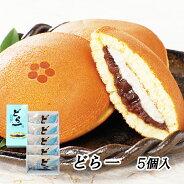 (株)ハタダどら一(いち)5個入