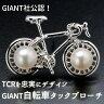 うわじま真珠会館宇和島真珠「GIANT自転車タックブローチ」