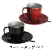 (株)伊予桜井漆器会館コーヒーカップペア