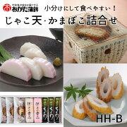 (株)おがた蒲鉾詰合せHH-B