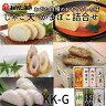 (株)おがた蒲鉾詰合せ KK-G